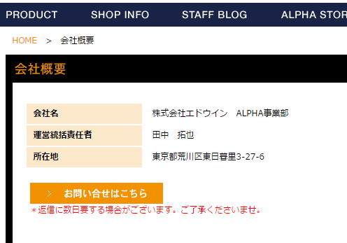FireShot Capture 13 - 会社概要|ALPHA OFFICIAL WEB - ミリタリーブ_ - http___www.alpha-usa.jp_company_index.html