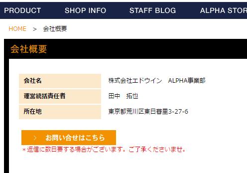 FireShot Capture 13 - 会社概要|ALPHA OFFICIAL WEB - ミリタリーブ_ - http___www.alpha-usa.jp_company_index.html