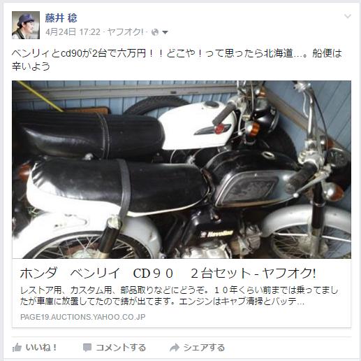 FireShot Capture 16 - 藤井 稔 - https___www.facebook.com_minoru.fujii.315