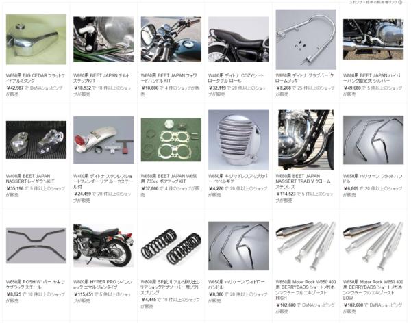 FireShot Capture 35 - w650 カスタムパーツ - Google 検索_ - https___www.google.co.jp_search