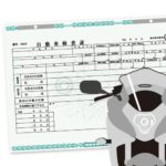書類が無いバイクの登録をする方法