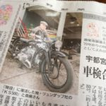 斎藤さんのツェンダップが新聞に載りました